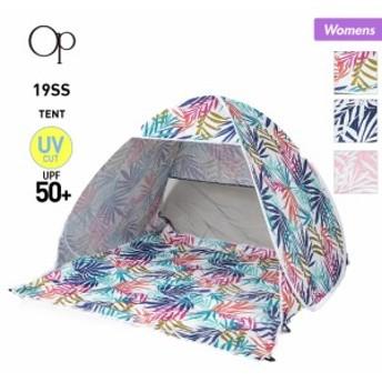OP/オーシャンパシフィック レディース サンシェード テント 折りたたみ 529909 ワンタッチ アウトドア グランピング BBQ 紫外線対策 UV