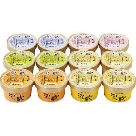 北海道アイスクリーム詰合せ(12個)