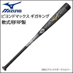 野球 バット 一般軟式用 FRPカーボン ミズノ MIZUNO ビヨンドマックス ギガキング ブラック/ダークシルバー 83cm 84cm 85cm 新球対応 slng