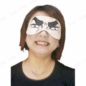 アイマスク スナイパー コスプレ 衣装 ハロウィン パーティーグッズ かぶりもの おもしろ ハロウィン 衣装 プチ仮装 変装グッズ おもしろ