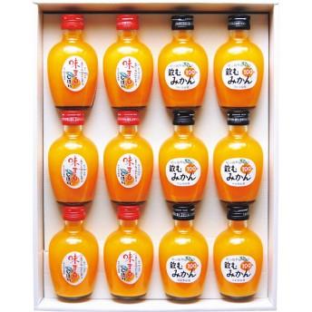 早和果樹園 完熟有田みかんジュース 飲み比べ12本セット