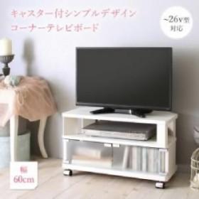 テレビ台 テレビボード(幅:59.5cm)(高:34.2cm)(奥行:29cm)(色:ホワイト白)