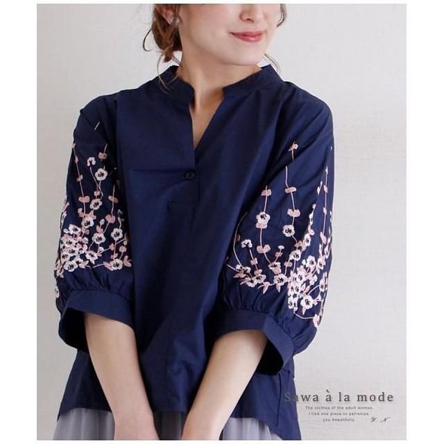 Sawa a la mode サワアラモード 袖に花刺繍あしらうスキッパー襟シャツ