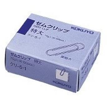 コクヨ (クリ-5-1) ゼムクリップ 特大 約100本入