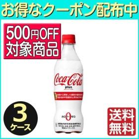 コカコーラプラス 470ml 72本 3ケース 特保 送料無料 ペットボトル トクホコーラ cola