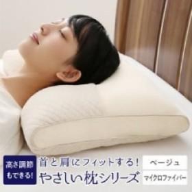 枕単品 首と肩にフィットする 高さが調節できる 枕シリーズ( 寝具色 : ベージュ )( マイクロファイバー )  送料無料
