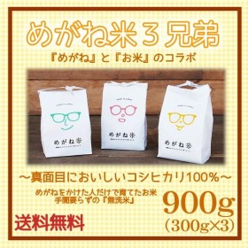 めがね米 米900g(300g×3) 無洗米 コシヒカリ 福井県鯖江産 30年産 白米特A 送料無料
