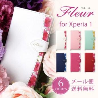 スマホケース Xperia 1 ケース 手帳型 xperia1 ケース エクスペリア1 カバー SOV40 SO-03L スマホカバー 花 フラワー fleur