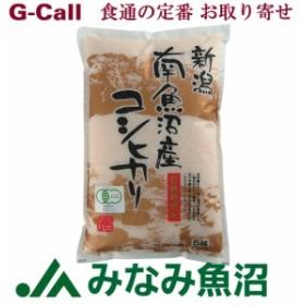 JAS有機認定米 農薬/化学肥料不使用 南魚沼産コシヒカリ5kg