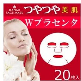 MIGAKI ハンミフェイスマスク プラス Wプラセンタ 20枚入 あすつく
