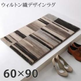 ウィルトン織デザインラグ (サイズ 60×90cm)(ラグ・マットカラー ブラック×ベージュ) 黒