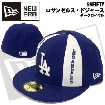 帽子 キャップ cap メンズ レディース ニューエラ NEW ERA 59FIFTY ロサンゼルス・ドジャース ダークロイヤル あすつく
