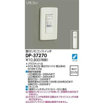 DP-37270 大光電機  オプション リモコン付