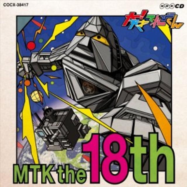 NHK 大! 天才てれびくん MTK the 18th(中古品)