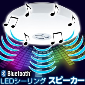 Bluetoothでスマホの音楽を天井のスピーカーに出力【LEDシーリングライトスピーカー】