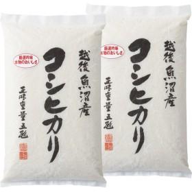 新潟県魚沼産 コシヒカリ(10kg)