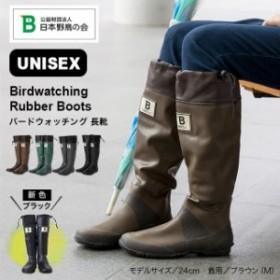 日本野鳥の会 長靴 バードウォッチング 雨靴 バードウォッチング メンズ レディース 折りたたみシューズ レインブーツ レインシューズ