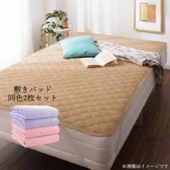 単品 10色から選べるショート丈専用 ザブザブ洗えて気持ちいい コットンタオルのパッド・シーツ 用 敷きパッド 同色2枚セット (寝具幅サ