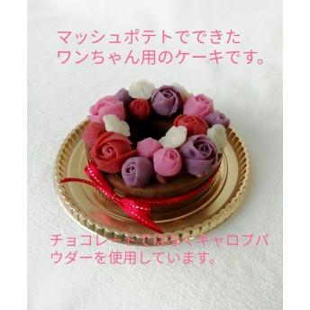 選べる★9cm★ワンコケーキ★犬用ケーキ★ペットケーキ★フラワーケーキ