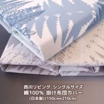 西川リビング 掛けカバーシングル 日本製 150×210掛けカバー 8か所ひも付 布団カバー