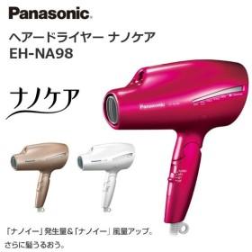ヘアードライヤー ナノケア EH-NA98 あすつく 送料無料