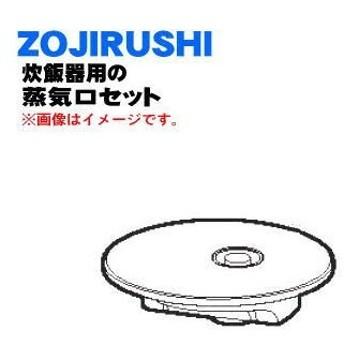 BE478807A-01 象印 炊飯器 用の 蒸気口セット ★ ZOJIRUSHI ※ホワイト(WB)色用です。