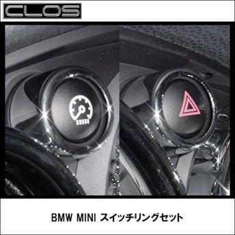 CLOS(クロス) BMW MINI スイッチリングセット