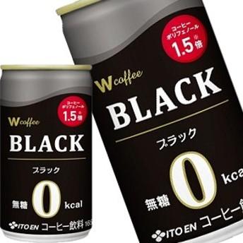伊藤園 W ブラックコーヒー 165g缶×30本 [賞味期限:3ヶ月以上] 北海道、沖縄、離島は送料無料対象外[送料無料]【4~5営業日以内に