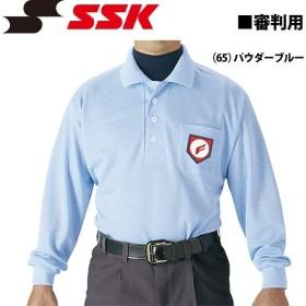 野球 SSK エスエスケイ 審判用長袖ポロシャツ 3シーズンモデル -パウダーブルー-