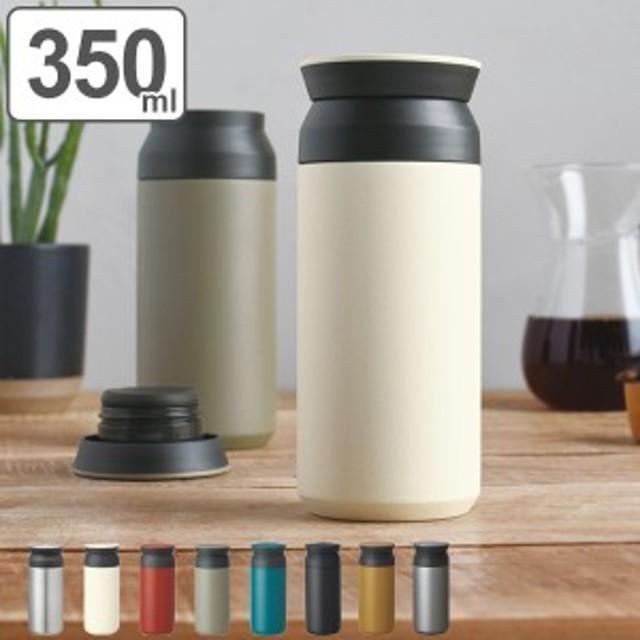 キントー KINTO 水筒 マグボトル 直飲み トラベルタンブラー 350ml 保冷 保温 ステンレス製