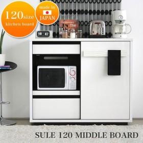 キッチンカウンター 120 間仕切り 食器棚 完成品 ホワイト 白 キッチン収納 シュール120ミドルボード