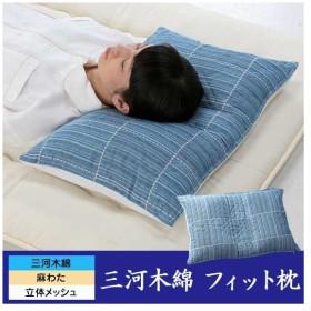 【欠品】三河木綿 フィット枕 上下・左右・中央の5箇所を好みの高さに調整 0395