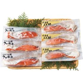 北海道天然鮭切身詰合せ