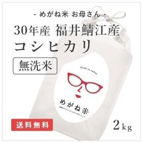 米2kg めがね米 お母さん お米2kg 無洗米 コシヒカリ 福井県鯖江産30年産 白米特A 送料無料