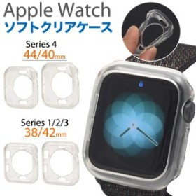 AppleWatch ソフトクリアケース 透明 シンプル カバー アップルウォッチ Series4 40mm 44mm Series3 Series2 Series1 38mm 42mm