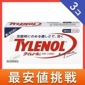 タイレノールA 10錠 3個セット 第2類医薬品 セット商品は配送料がお得! ≪ポスト投函での配送(送料350円一律)≫