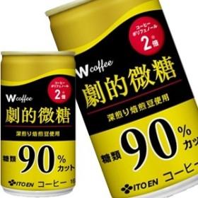 伊藤園 W 劇的微糖コーヒー 165g缶×30本 [賞味期限:3ヶ月以上] 北海道、沖縄、離島は送料無料対象外[送料無料]【4~5営業日以内に