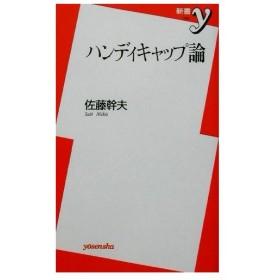 ハンディキャップ論 新書y/佐藤幹夫(著者)