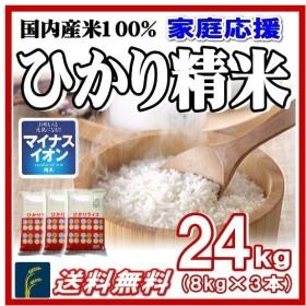 米8kg×3袋 24kg ひかり精米 国内産 家庭応援 白米 送料無料 一部地域を除く