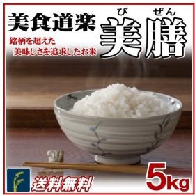 お米 5kg 美食道楽 美膳 国内産 白米 送料無料