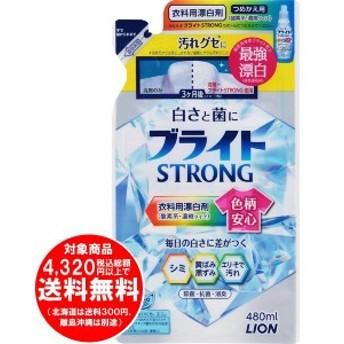 ライオン ブライトSTRONG 衣類用漂白剤 詰め替え 480ml [f]