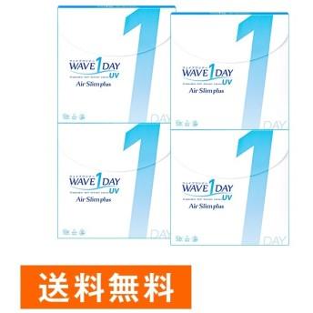 ★【送料無料】WAVEワンデー UV エアスリム plus×4箱セット/ウェイブ/コンタクトレンズ通販の専門店