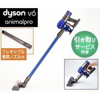 ダイソン V6 アニマルプロ スペシャルセット(引取りサービス付き)