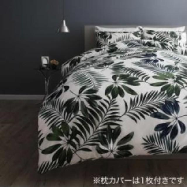 日本製・綿100% エレガントモダンリーフデザインカバーリング 布団カバーセット ベッド用 43×63用 (寝具幅サイズ シングル3点セット)(