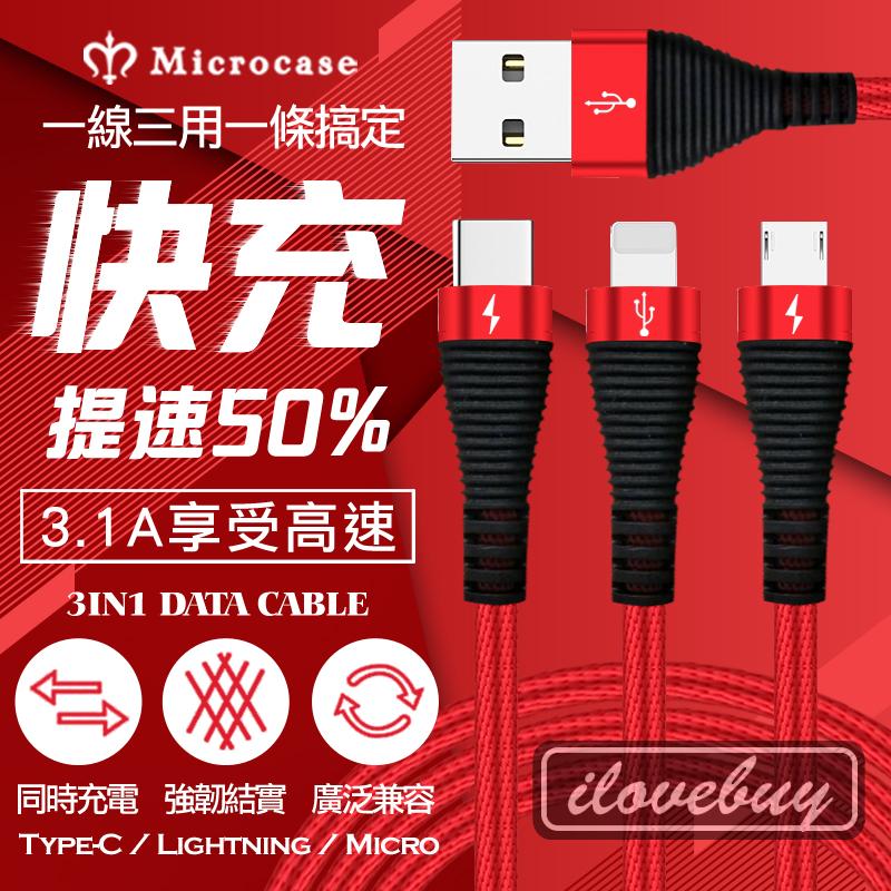 三合一充電線 MICROCASE 數據線 快速充電 2米 iPhone線 Micro線 Type-C線 充電線 3A 三星 蘋果 OPPO