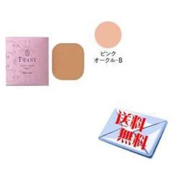 ★送料無料★トワニー ベルベットモイスト パクト(レフィル) ピンクオークル-B(9.5g)