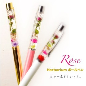 自由に【3点】選べる!ハーバリウム ローズ ボールペン ボールペンカラー6色よりお選びください