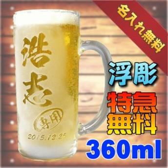 ★浮き彫り!★360mlビールジョッキ / ビアグラス【名入れ彫刻】