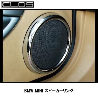 CLOS(クロス) BMW MINI スピーカーリング