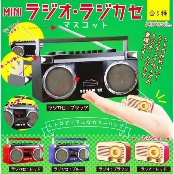 MINIラジオ・ラジカセマスコット 全5種セット【2019年10月予約】